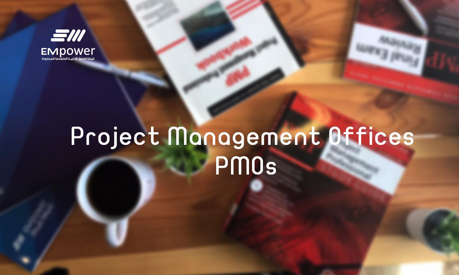 مكاتب إدارة المشاريع وأهميتها في مؤسستك