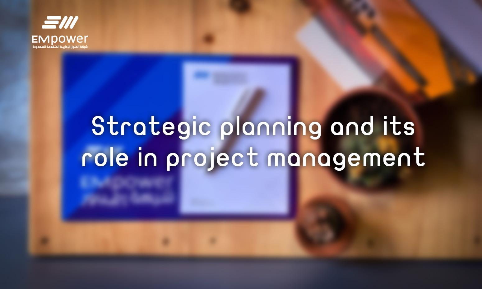 المقالات في الموقع - التخطيط الاستراتيجي ودوره في إدارة المشاريع