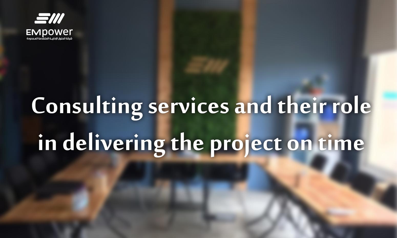 11 3 - الخدمات الاستشارية ودورها في تسليم المشروع بالوقت المحدد
