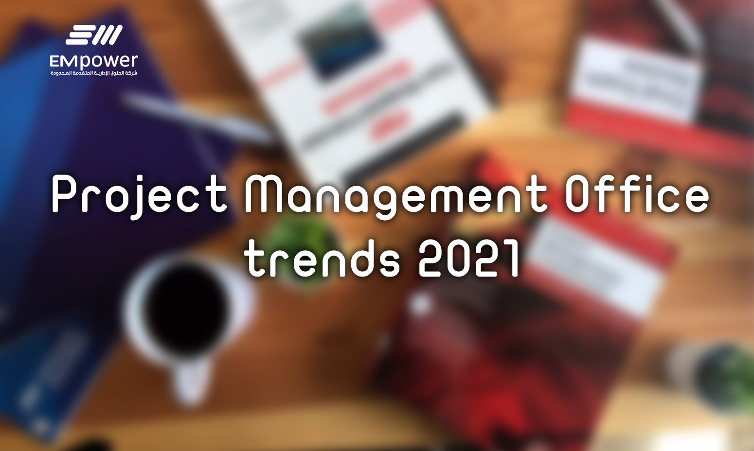 Project Management Office trends 2021 - تأسيس مكاتب إدارة المشاريع PMO